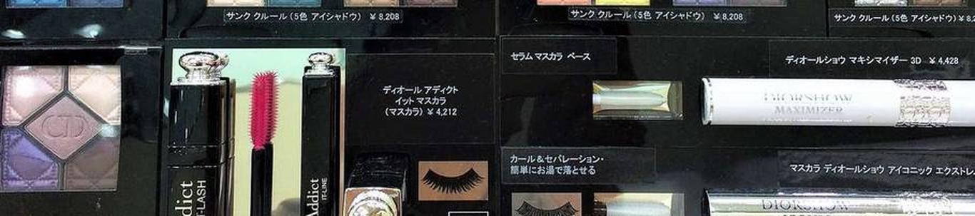 47751_kosmeetika-ja-tualetitarvete-jaemuuk_25005325_m_xl.jpg